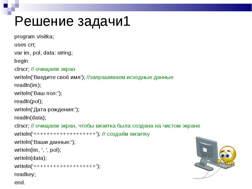 Решение задачи1 program visitka; uses crt; var im, pol, data: string; begin c...