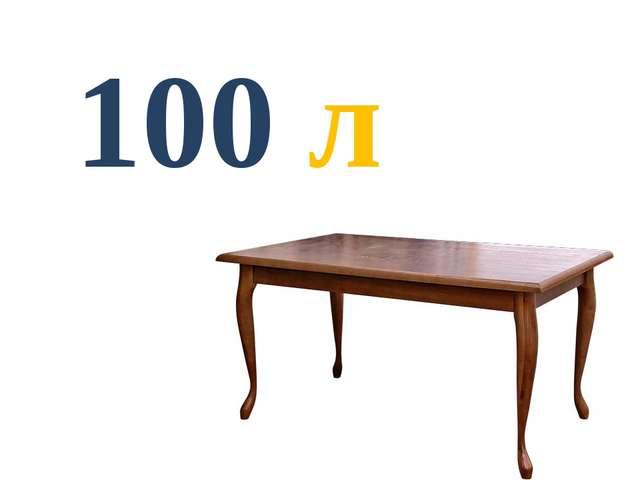 100 л