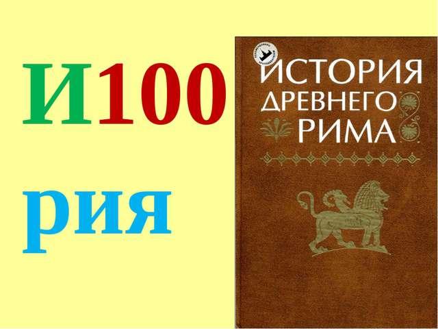 И100 рия