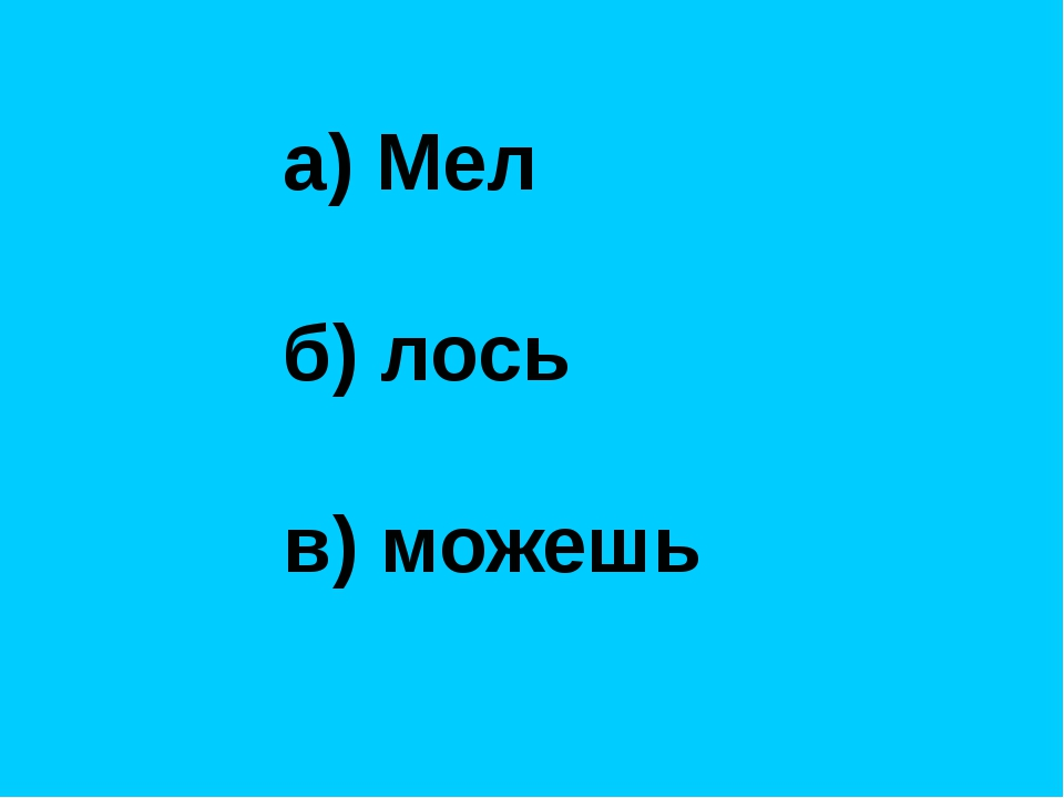 а) Мел б) лось в) можешь