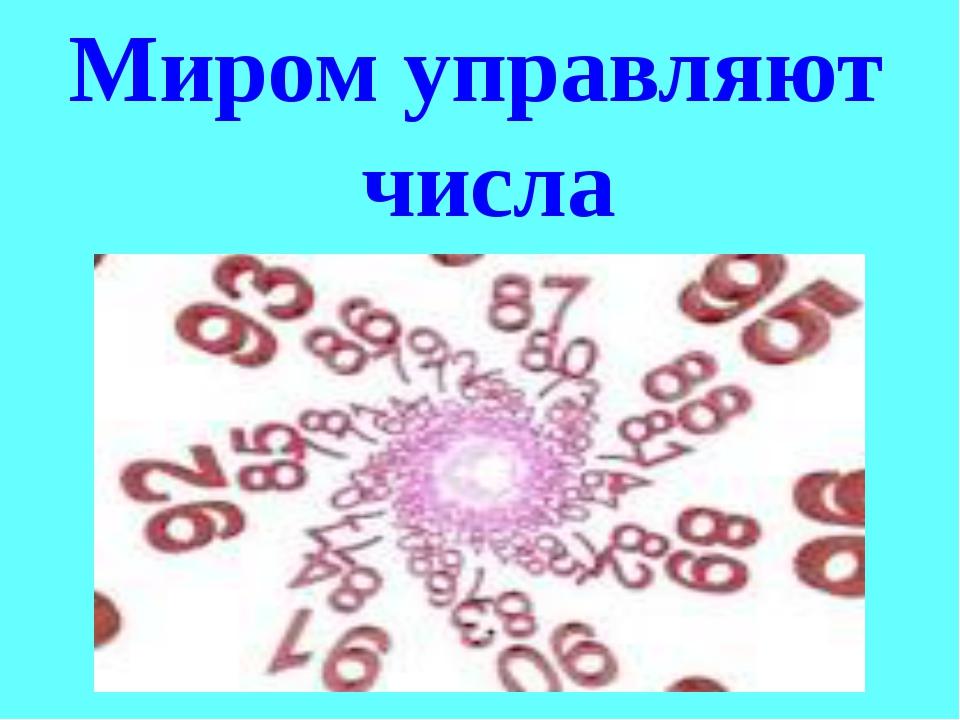 Миром управляют числа