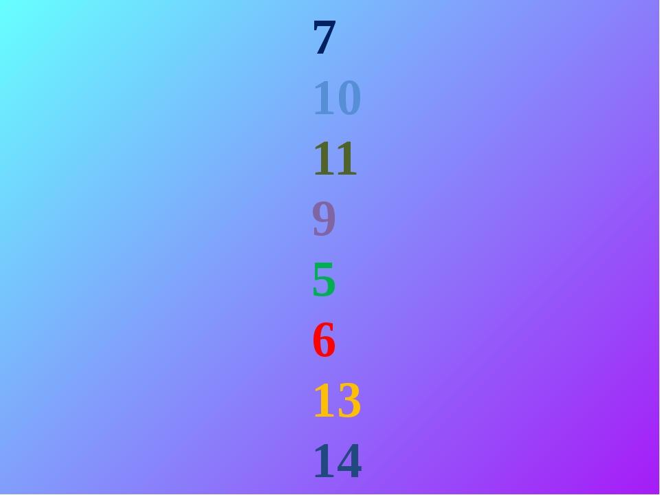 7 10 11 9 5 6 13 14