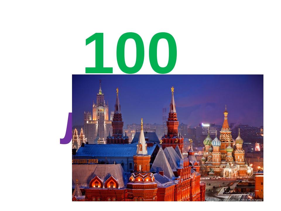 100 лица