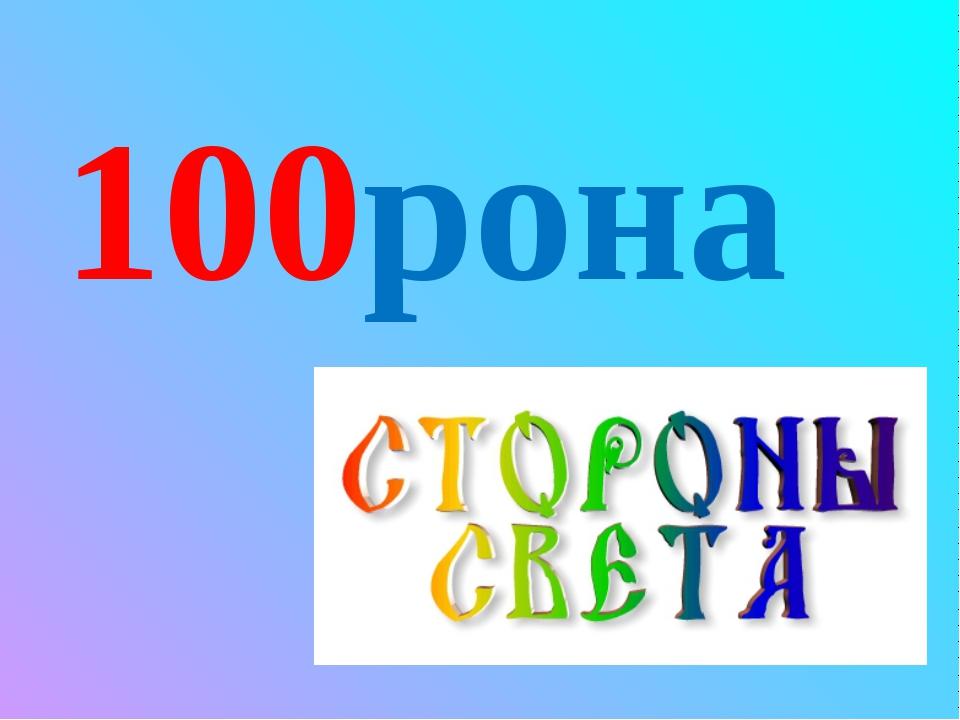 100рона