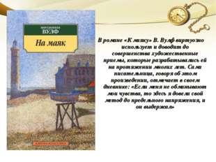 В романе «К маяку» В. Вулф виртуозно использует и доводит до совершенства худ