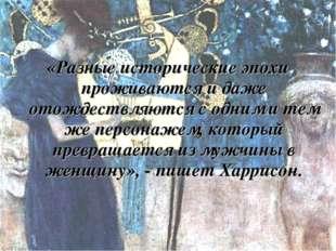 «Разные исторические эпохи проживаются и даже отождествляются с одним и тем ж