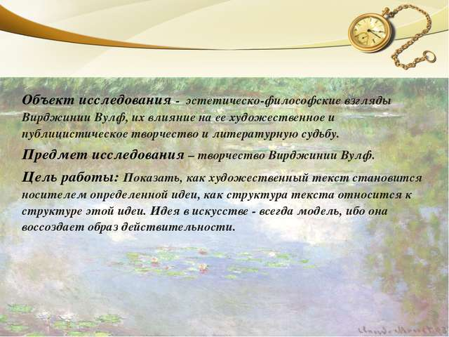 Объект исследования - эстетическо-философские взгляды Вирджинии Вулф, их влия...