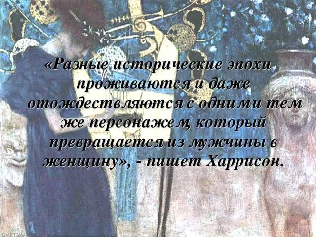 «Разные исторические эпохи проживаются и даже отождествляются с одним и тем ж...