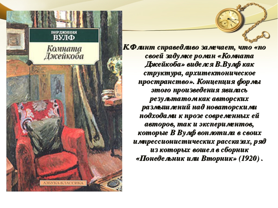 К.Флинт справедливо замечает, что «по своей задумке роман «Комната Джейкоба»...