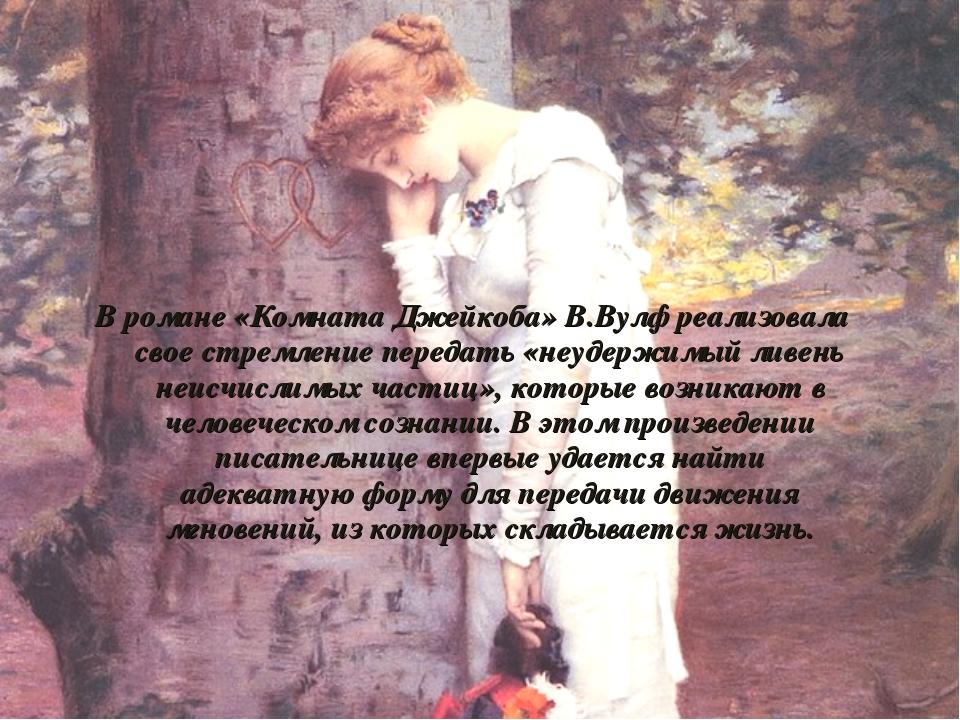 В романе «Комната Джейкоба» В.Вулф реализовала свое стремление передать «неуд...