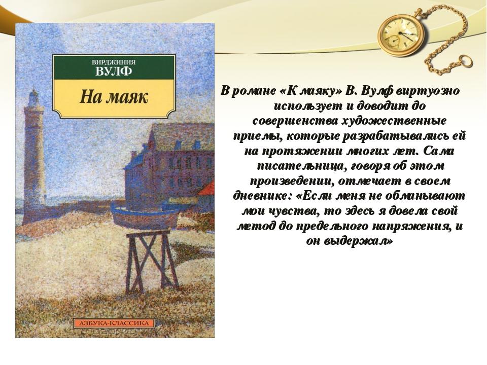В романе «К маяку» В. Вулф виртуозно использует и доводит до совершенства худ...