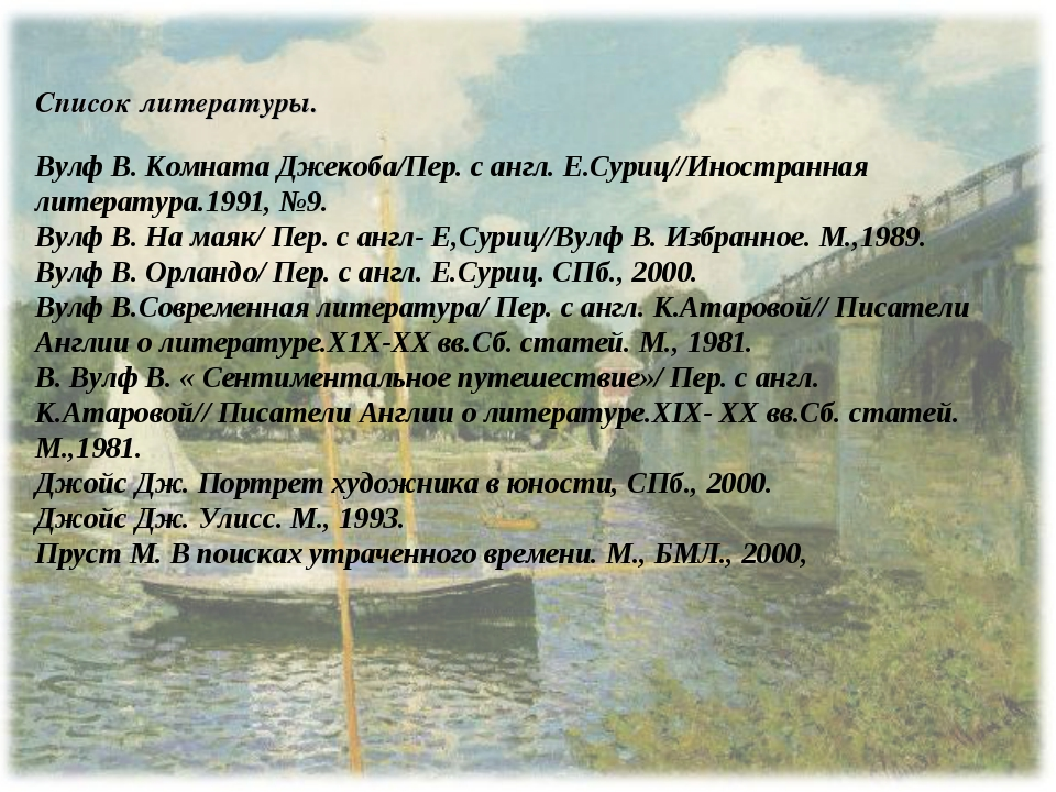 Список литературы.  Вулф В. Комната Джекоба/Пер. с англ. Е.Суриц//Иностранна...