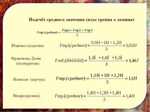 Подсчёт среднего значения силы трения о ламинат Юничел (пластик) Франческо До