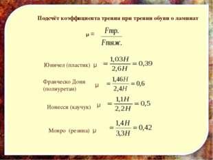 Подсчёт коэффициента трения при трении обуви о ламинат μ = Юничел (пластик)
