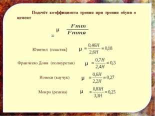 Подсчёт коэффициента трения при трении обуви о цемент μ = Юничел (пластик) μ