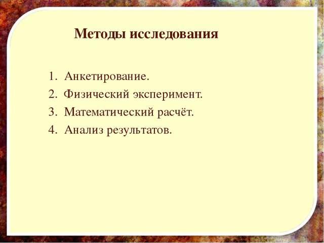 Методы исследования 1.Анкетирование. 2.Физический эксперимент. 3.Матема...
