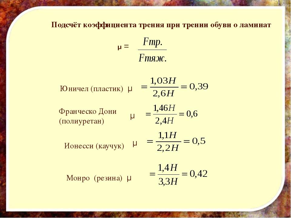 Подсчёт коэффициента трения при трении обуви о ламинат μ = Юничел (пластик)...