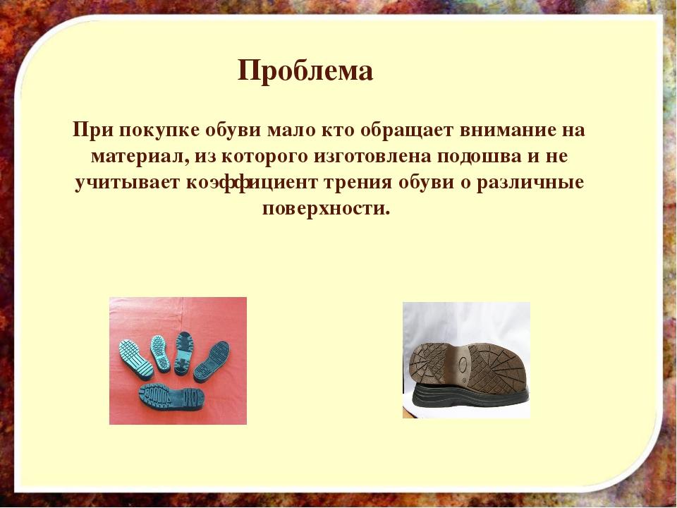 Проблема При покупке обуви мало кто обращает внимание на материал, из которог...