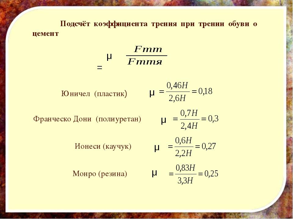 Подсчёт коэффициента трения при трении обуви о цемент μ = Юничел (пластик) μ...