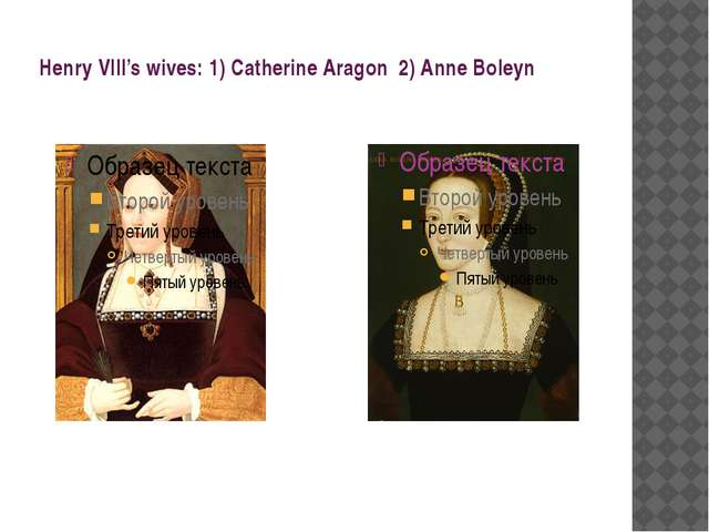 Henry VIII's wives: 1) Catherine Aragon 2) Anne Boleyn
