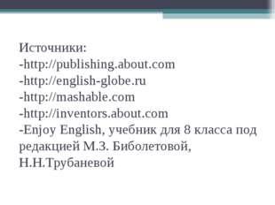 Источники: -http://publishing.about.com -http://english-globe.ru -http://mash