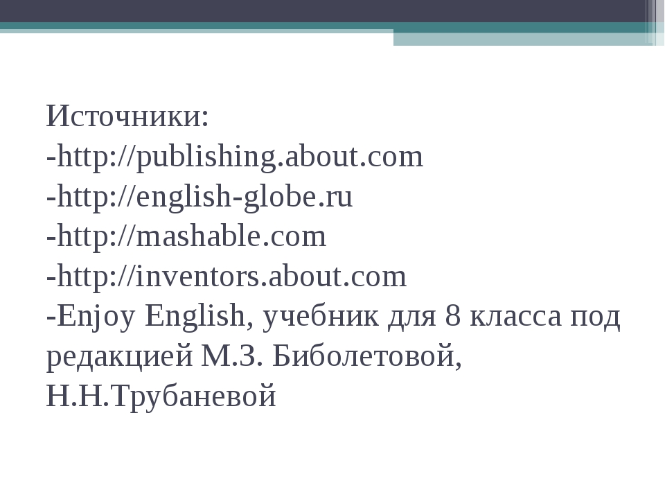 Источники: -http://publishing.about.com -http://english-globe.ru -http://mash...