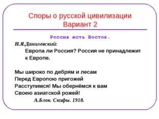 Споры о русской цивилизации Вариант 2 Россия есть Восток. Н.Я.Данилевский: Ев