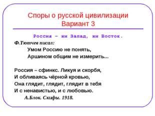 Споры о русской цивилизации Вариант 3 Россия – ни Запад, ни Восток. Ф.Тютчев