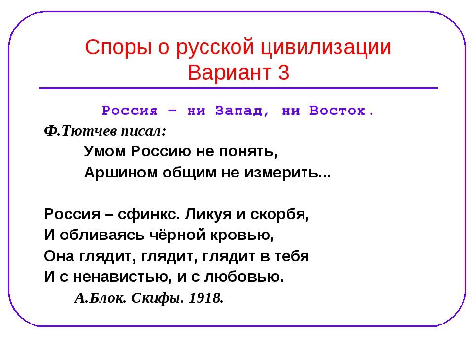 Споры о русской цивилизации Вариант 3 Россия – ни Запад, ни Восток. Ф.Тютчев...