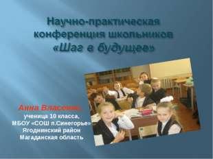 Анна Власенко, ученица 10 класса, МБОУ «СОШ п.Синегорье» Ягоднинский район М