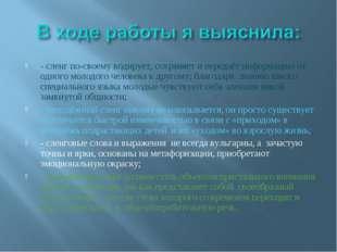 - сленг по-своему кодирует, сохраняет и передаёт информацию от одного молодог