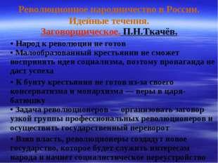 Революционное народничество в России. Идейные течения. Заговорщическое. П.Н.Т