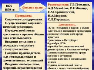 «Земля и воля» 1876 – 1879 гг. Руководители: Г.В.Плеханов, А.Д.Михайлов, В.Н.