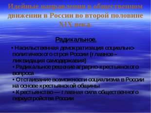 Идейные направления в общественном движении в России во второй половине XIX в