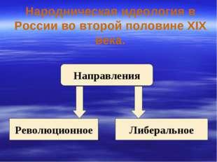 Народническая идеология в России во второй половине XIX века. Направления Рев