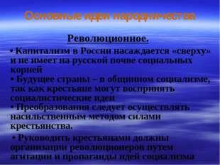 Основные идеи народничества Революционное. • Капитализм в России насаждается