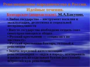 Революционное народничество в России. Идейные течения. Бунтарское (анархистск