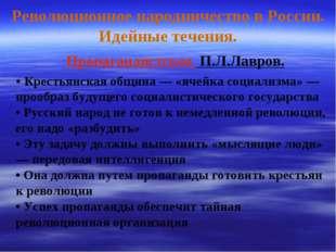 Революционное народничество в России. Идейные течения. Пропагандистское. П.Л.