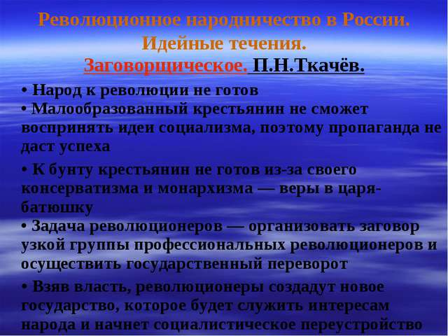 Революционное народничество в России. Идейные течения. Заговорщическое. П.Н.Т...