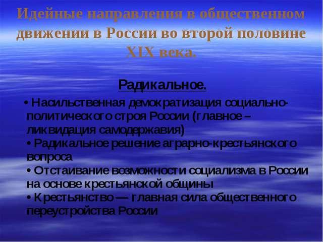 Идейные направления в общественном движении в России во второй половине XIX в...