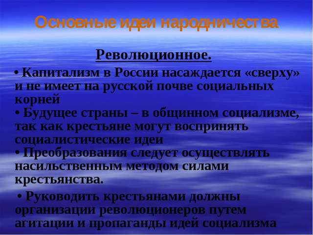 Основные идеи народничества Революционное. • Капитализм в России насаждается...