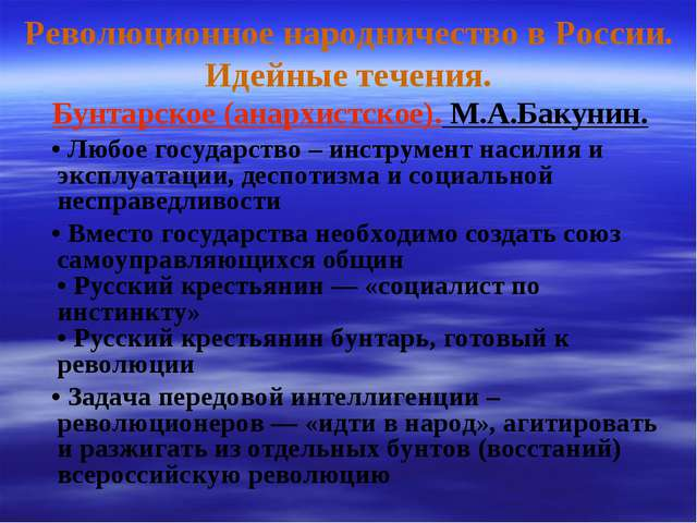 Революционное народничество в России. Идейные течения. Бунтарское (анархистск...