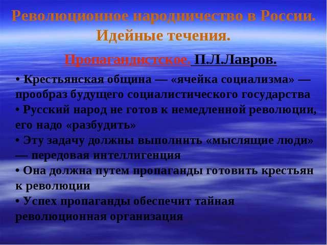 Революционное народничество в России. Идейные течения. Пропагандистское. П.Л....