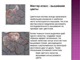 Мастер-класс - вышиваем цветы Цветочные мотивы всегда привлекали наибольшее в