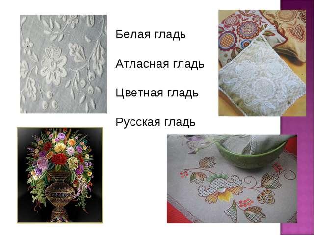 Белая гладь Атласная гладь Цветная гладь Русская гладь