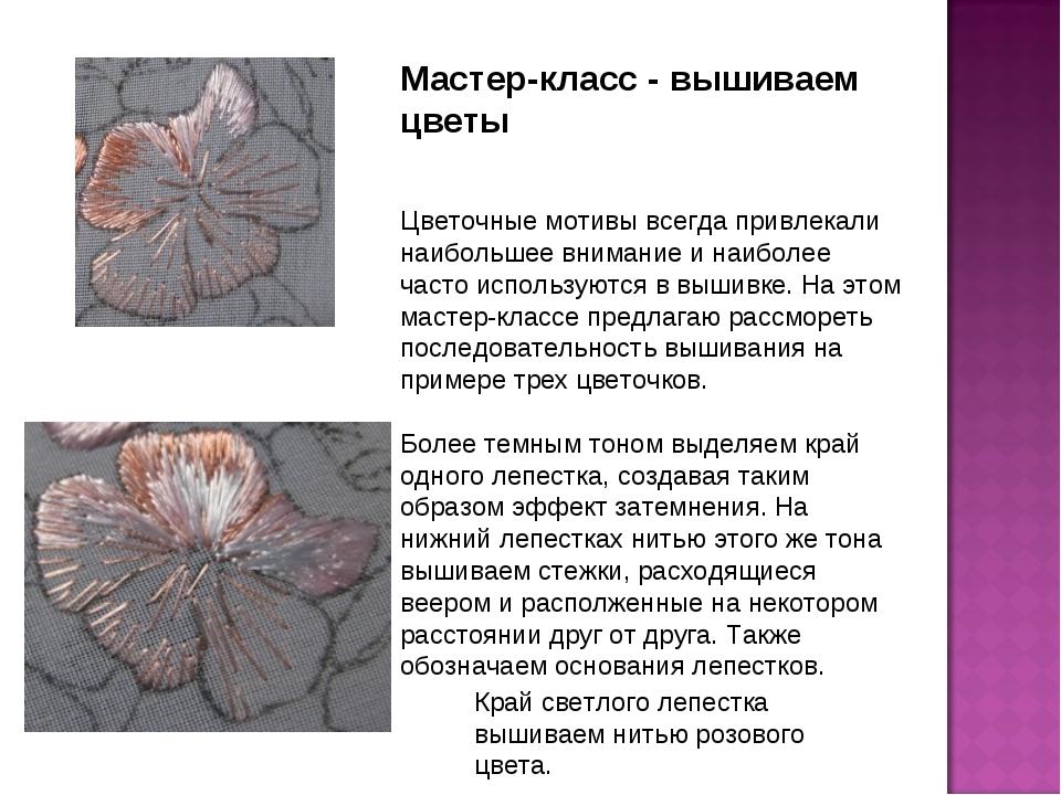 Мастер-класс - вышиваем цветы Цветочные мотивы всегда привлекали наибольшее в...