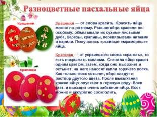 Крашенки — от слова красить. Красить яйца можно по-разному. Раньше яйца краси