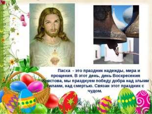 Пасха - это праздник надежды, мира и прощения. В этот день, день Воскресения