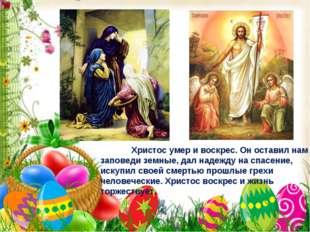Христос умер и воскрес. Он оставил нам заповеди земные, дал надежду на спасе