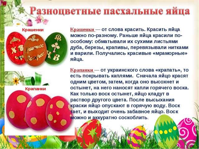 Крашенки — от слова красить. Красить яйца можно по-разному. Раньше яйца краси...